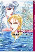 海の心を君に 妖精の贈り物シリーズ3