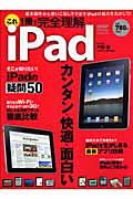 これ1冊で完全理解 iPad