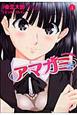 アマガミ precious diary (1)