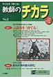 教師のチカラ 季刊 2010SUMMER 特集:新学習指導要領最大の課題 言語力を育てる CD-ROM付 子どもを「育てる」(2)