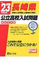 長崎県 公立高校入試問題 最近5年間 平成23年 実際の入試問題と出題傾向の解説!