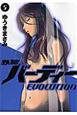 鉄腕バーディー EVOLUTION (5)