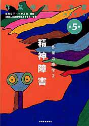 精神障害 作業治療学2 作業療法学全書5