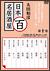 太田和彦の日本百名居酒屋 第十巻[COBG-5726][DVD]