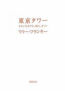 『東京タワー オカンとボクと、時々、オトン』リリー・フランキー