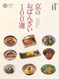 京のおばんざい100選 京都下鴨松永料理教室