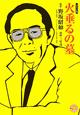 火垂るの墓<コミック版> MANGA BUNGOシリーズ