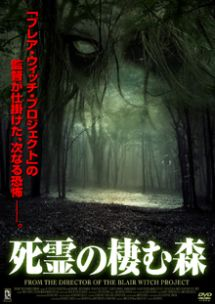 死霊の棲む森