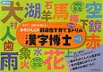 漢字博士 あきびんごの創造性を育てる○つけドリル レベル1 集中力・認識力を高める