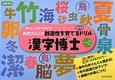 漢字博士 あきびんごの創造性を育てる○つけドリル レベル2 集中力・認識力を高める