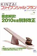 KINZAI ファイナンシャル・プラン 2010.7 特集:徹底解説!2010年度税制改正