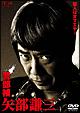 警部補 矢部謙三 DVD-BOX