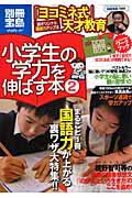 小学生の学力を伸ばす本