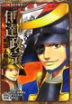 伊達政宗 戦国人物伝 コミック版日本の歴史22