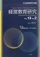 経営教育研究 13-2 2010June 特集:日本型経営の新しいモデルを求めて