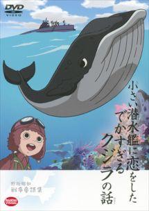 仲木隆司『小さい潜水艦に恋をしたでかすぎるクジラの話~野坂昭如戦争童話集』