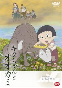 黒田征太郎『キクちゃんとオオカミ~野坂昭如戦争童話集』