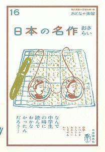 『日本の名作おさらい おとなの楽習16』現代用語の基礎知識