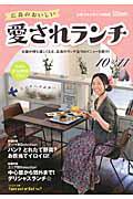 愛されランチ 広島のおいしい 2010-2011