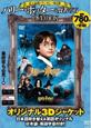 ハリー・ポッターと賢者の石 DVDBOX