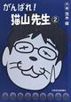 がんばれ!猫山先生 (2)