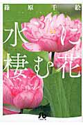 『水に棲む花』篠原千絵