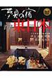 夢見の宿 in 東日本<厳選保存版> 2010 こころを癒す珠玉の宿 伊豆 箱根 那須 草津 鬼怒