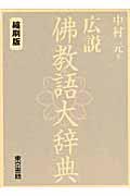 広説・佛教語大辞典<縮刷版>