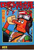 前谷惟光『ロボット特攻隊+ごくらく三等兵』