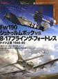 "Fw190シュトゥルムボック vs B-17フライング・フォートレス オスプレイ""対決""シリーズ8 ドイツ上空 1944-1945"