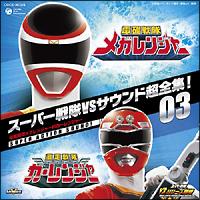 松風雅也『スーパー戦隊VSサウンド超全集!03「電磁戦隊メガレンジャーVSカーレンジャー」』