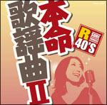 R40本命歌謡曲II