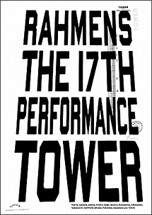 ラーメンズ『ラーメンズ第17回公演「TOWER」』