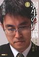 羽生の頭脳 角換わり・ヒネリ飛車 (4)