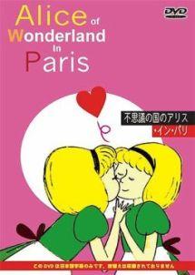 ジーン・ダイチ『不思議の国のアリス・イン・パリ』