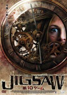 サム・ナザリアン『JIGSAW 第10ゲーム』