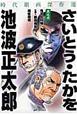 さいとう・たかを/池波正太郎 時代劇画傑作選 (2)