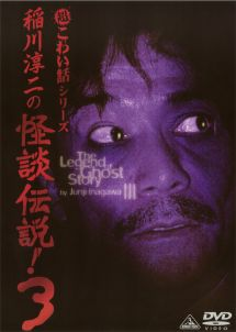 稲川淳二の怪談伝説! 3