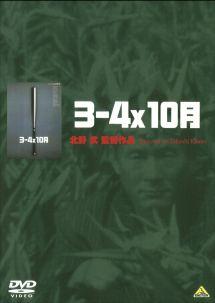 3-4×10月