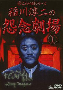 稲川淳二の怨念劇場 1