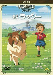 世界名作劇場【完結版】名犬ラッシー