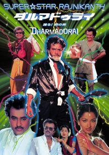 ダルマドゥライ 踊る!鋼の男