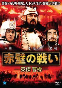 赤壁の戦い -英傑 曹操-