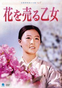 北朝鮮映画の全貌 花を売る乙女