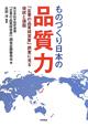 品質力 ものづくり日本の 「企業の品質経営度」調査に見る現状と課題