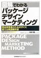 図解でわかる パッケージデザインマーケティング 商品開発者のためのすぐに使える実践教科書