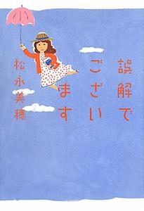 『誤解でございます』松永美穂