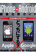 iPhone vs Android 徹底比較ガイド