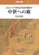 中世への旅 エピソードでまなぶ日本の歴史2 授業中継