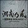 湘南乃風 ~湘南爆音BREAKS!~ mixed by The BK Sound(通常盤)